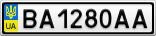 Номерной знак - BA1280AA