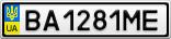 Номерной знак - BA1281ME