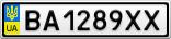 Номерной знак - BA1289XX