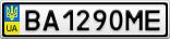 Номерной знак - BA1290ME