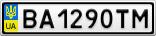 Номерной знак - BA1290TM