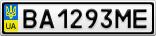 Номерной знак - BA1293ME