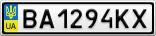 Номерной знак - BA1294KX