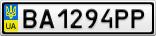 Номерной знак - BA1294PP