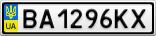 Номерной знак - BA1296KX