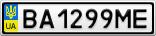 Номерной знак - BA1299ME