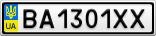 Номерной знак - BA1301XX