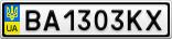 Номерной знак - BA1303KX
