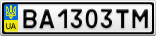 Номерной знак - BA1303TM