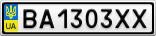 Номерной знак - BA1303XX