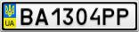 Номерной знак - BA1304PP