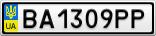 Номерной знак - BA1309PP