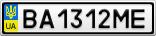 Номерной знак - BA1312ME