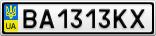 Номерной знак - BA1313KX