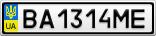 Номерной знак - BA1314ME