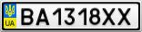Номерной знак - BA1318XX