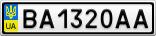 Номерной знак - BA1320AA