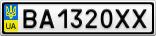Номерной знак - BA1320XX
