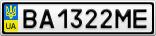 Номерной знак - BA1322ME