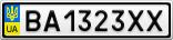 Номерной знак - BA1323XX