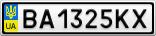 Номерной знак - BA1325KX