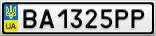 Номерной знак - BA1325PP