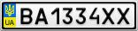 Номерной знак - BA1334XX