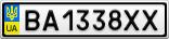 Номерной знак - BA1338XX