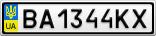 Номерной знак - BA1344KX