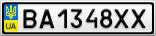 Номерной знак - BA1348XX