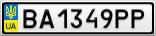 Номерной знак - BA1349PP
