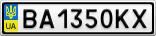 Номерной знак - BA1350KX