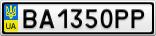 Номерной знак - BA1350PP