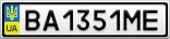 Номерной знак - BA1351ME