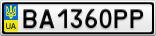 Номерной знак - BA1360PP