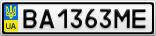 Номерной знак - BA1363ME