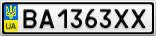 Номерной знак - BA1363XX