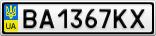 Номерной знак - BA1367KX