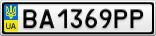 Номерной знак - BA1369PP
