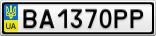 Номерной знак - BA1370PP
