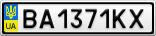 Номерной знак - BA1371KX