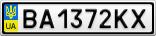 Номерной знак - BA1372KX