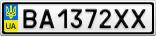 Номерной знак - BA1372XX