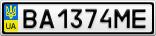 Номерной знак - BA1374ME