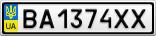 Номерной знак - BA1374XX