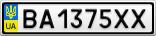 Номерной знак - BA1375XX