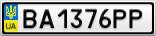 Номерной знак - BA1376PP