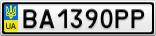 Номерной знак - BA1390PP