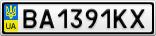 Номерной знак - BA1391KX