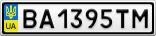 Номерной знак - BA1395TM